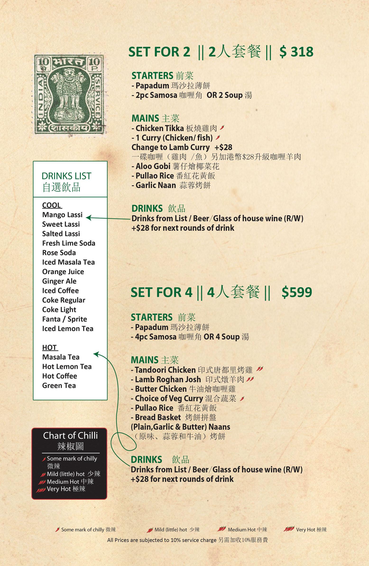 set dinner menu central indian restaurant hong kong